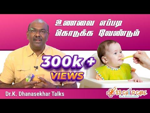 உணவை எப்படி கொடுக்க வேண்டும் | baby eating food training  | Dr. Dhanasekhar | SS CHILD CARE