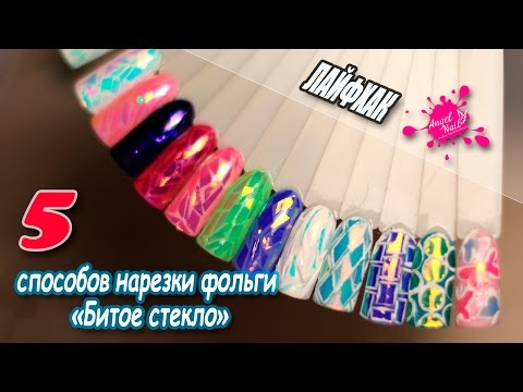 Как нарезать битое стекло для ногтей