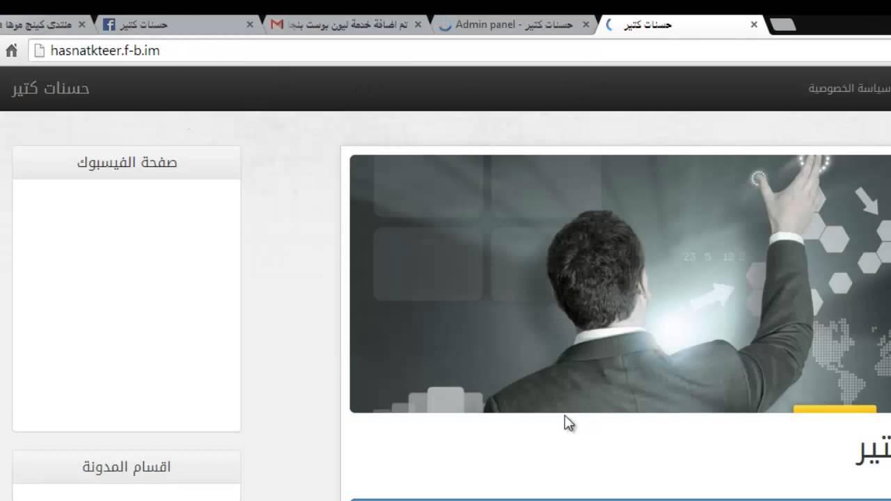 شرح عمل تطبيق فيس بوك زى سنن حكم ثقف نفسك فيديو 56 Youtube