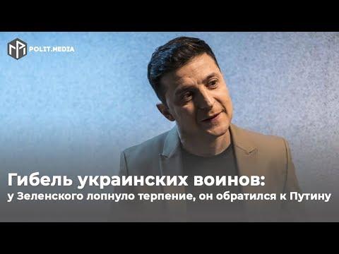 Гибель украинских воинов. У Зеленского лопнуло терпение, он обратился к Путину!