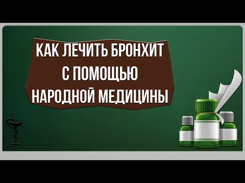 Бронхит - симптомы, лечение, признаки, хронический бронхит