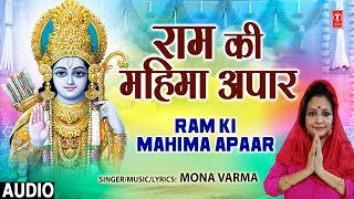 राम की महिमा Ram Ki Mahima Apaar I Ram Bhajan I Full Audio Song