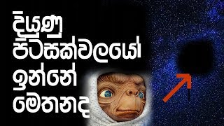 Boötes void - is this Alien life - sinhala- space