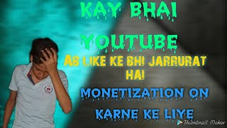 Like vs dislike kaya ye hamare monetize me fark lasakta hai (Tech support)👍