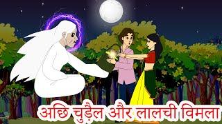 अछि चुड़ैल और लालची विमला Greedy Vimala Hindi kahaniya - Hindi Moral Stories - Bed Time Fairy Tales