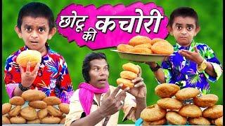 छोटू की खट्टी मीठी कचोरी   CHOTU KI KHATTI KACHORI   Khandesh Hindi Comedy   Chotu Dada Comedy Video