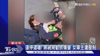 買衣違停紅線! 女不滿被拖吊 辱警遭上銬|TVBS新聞