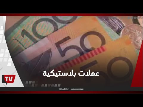 مصر تودع عهد النقود الورقية وتدخل عهد النقود البلاستيكية  - نشر قبل 7 ساعة