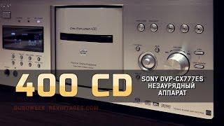 Чейнджер на 400 дисков Sony DVP CX777ES, 4k video