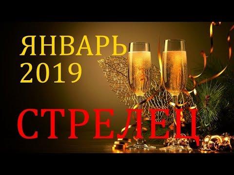 СТРЕЛЕЦ. ТАРО-ПРОГНОЗ на ЯНВАРЬ 2019год.