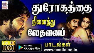 Throgathai vedhanai | Music Box