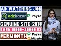 AD watching job without investment |earn money 10$ a day| ad watching for earn money [2018]