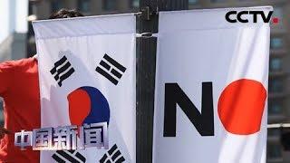 [中国新闻] 媒体焦点 日韩经贸凉意阵阵 韩媒:对立或长期化 | CCTV中文国际