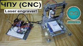 Лазерный гравер / ЧПУ станок на Arduino