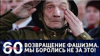 60 минут  НЕВЫУЧЕННЫЕ УРОКИ ИСТОРИИ  откуда школьники узнают о  Сталинградском котле ? От 20 11 17