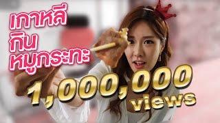 คนเกาหลีงง ?! เมื่อกินหมูกระทะเกาหลีของไทย l VRZO