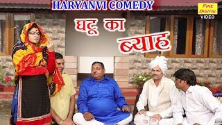 घटू का ब्याह - HARYANVI COMEDY | Ghatu Ka Byah | Jhandu Comedy [New Funny Video]