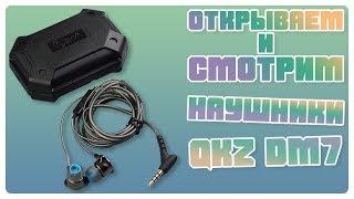 обзор наушников QKZ DM7