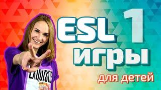 🛑 ESL игры для детей на уроке английского языка 2019.