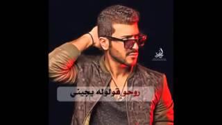 جديد الفنان عيسى المرزوق أغنية أكسجيني 2014