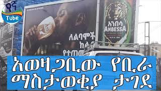 Ethiopia : አወዛጋቢው የቢራ ማስታወቂያ ታገደ  Anbessa Beer
