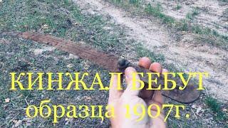 КОП в СТАРОМ ЛЕСУ! КИНЖАЛ БЕБУТ 1907 ГОДА