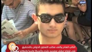 بالفيديو.. قنصل مصر في لندن: تحقيقات «قضية حبيب» تسير بجدية