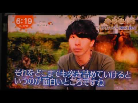 2019 05 17テレビ静岡「めざましテレビ:キラビト」