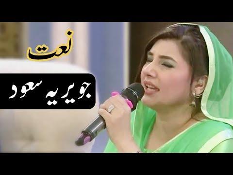 Khobsorat Naat by Javeria Saud | Ramzan 2018 | Express Entertainment