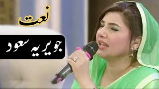 Khobsorat Naat by Javeria Saud | Ramzan 2018 | Express Entertainment