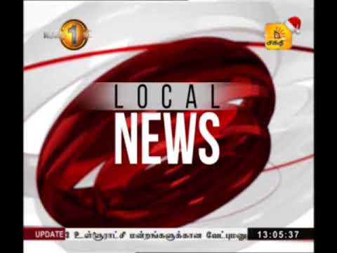 News1st Lunch Time News Tamil 1pm 14th December 2017