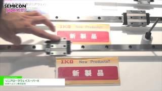 日本トムソン株式会社はSEMICON Japan 2015にて、非磁性ステンレス鋼製...