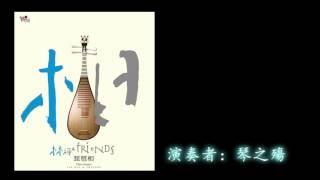 【鋼琴】琵琶語