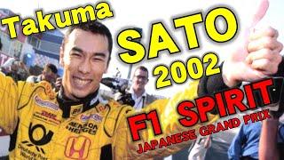 Takuma SATO F1 SPIRIT 2002 佐藤琢磨
