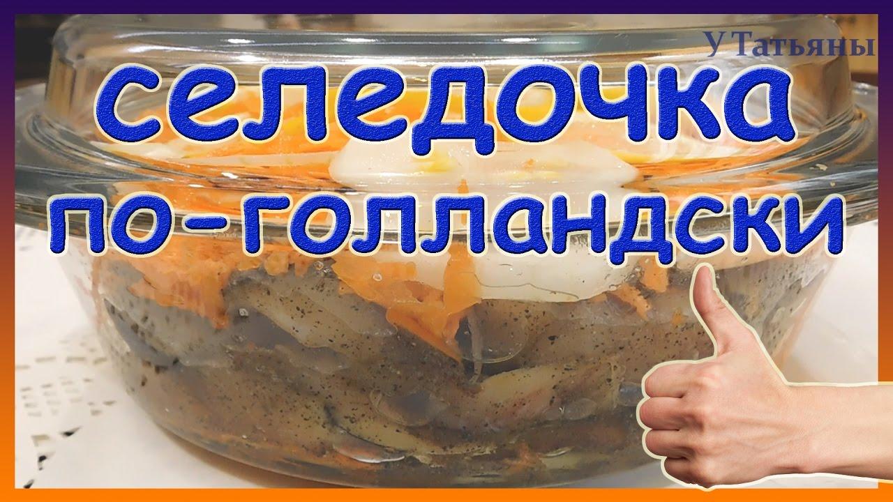 селедка по голландски рецепт с фото