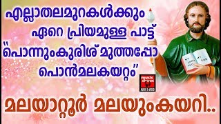 മലയാറ്റൂർ മലയും കയറി # Christisan Devotional Video Songs Malayalam 2018 # Malayattoor Pilgrim Songs