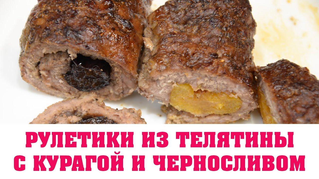 рулет из говядины с черносливом и курагой рецепт