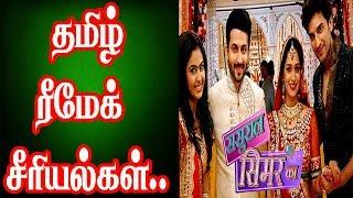 தமிழ் ரீமேக் சீரியல்கள் | tamil remake serial | chinnathirai news