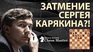 Сергей Карякин ПРОИГРАЛ 17 летнему и не нашёл выигрыш фигуры! Затмение Сергея Карякина?!!