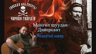 Монгол шуудан - Диверсант (Мохнатый кавер)