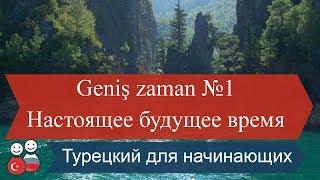 Geniş zaman №1 Настоящее будущее время
