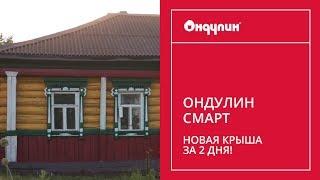 ОНДУЛИН СМАРТ - новая крыша за 2 дня!(, 2014-07-01T09:55:04.000Z)