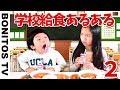 【あるある#41】学校あるある 🏫給食編 🏫号泣 爆笑 寸劇 現役小学生女子&幼稚園児の…
