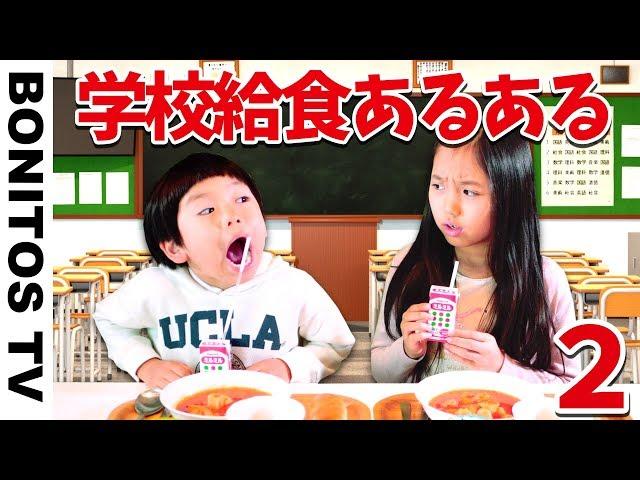 【あるある#41】学校あるある 🏫給食編 🏫寸劇 現役小学生女子&幼稚園児の演じるリアルな日常 かのん&りんたん ♥ -Bonitos TV- ♥