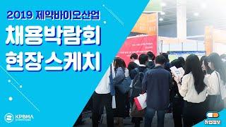 2019 한국 제약바이오산업 채용박람회 현장스케치 영상