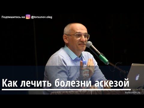 Торсунов О.Г.  Как лечить болезни аскезой