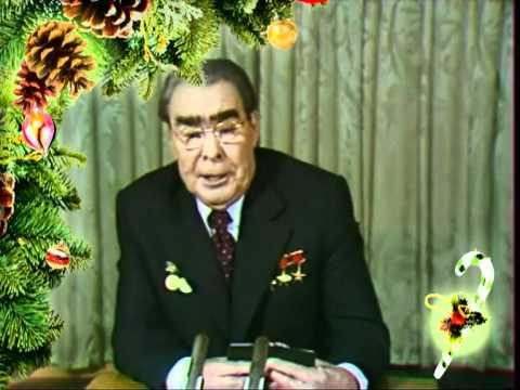 Леонид брежнев поздравления с новым годом