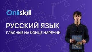 Русский язык 7 класс : Гласные на конце наречий