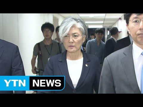 靑, 강경화 임명 초읽기...정국 급랭 위기 / YTN