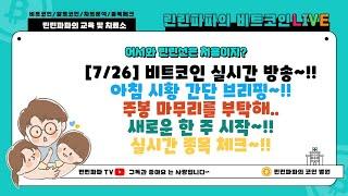 [7/26] 비트코인 실시간 방송~!! 아침 시황 간단…